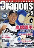 月刊ドラゴンズ 2016年 05 月号 [雑誌]