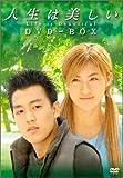 人生は、美しい DVD-BOX
