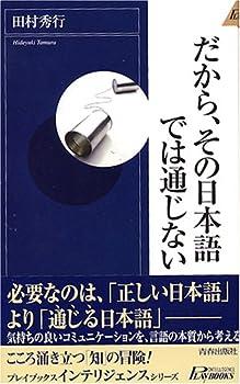 だから、その日本語では通じない (プレイブックス・インテリジェンス)