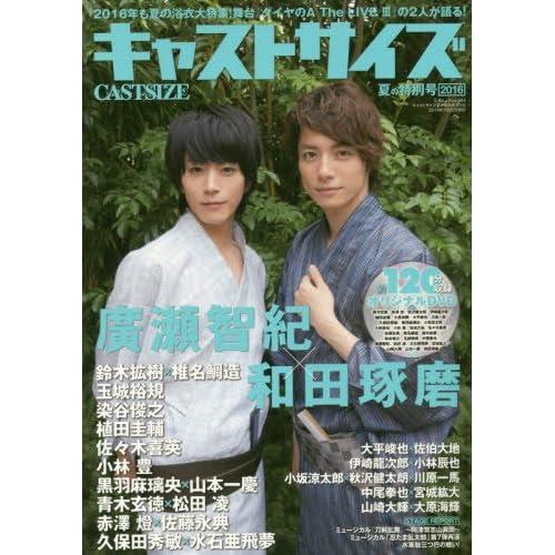 キャストサイズ 夏の特別号2016 (三才ムックvol.887)