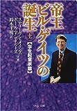 帝王ビル・ゲイツの誕生〈上〉学生起業家篇 (中公文庫)