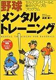 野球メンタルトレーニング—セルフコントロールと集中力アップのプログラム