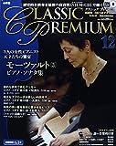 隔週刊 CLASSIC PREMIUM (クラシックプレミアム) 2014年 6/24号 [分冊百科]