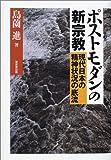 ポストモダンの新宗教―現代日本の精神状況の底流