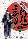 龍-RON-(ロン)(1) 【期間限定 無料お試し版】 (ビッグコミックス)
