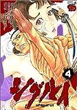 シグルイ 4 (4) (チャンピオンREDコミックス)