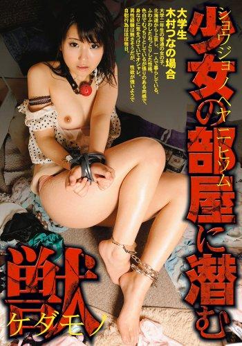 少女の部屋に潜む獣 1 [DVD]