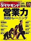 週刊 ダイヤモンド 2008年 4/26号 [雑誌]