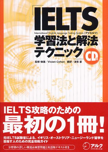 IELTS 学習法と解法テクニック