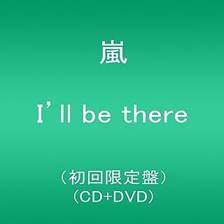 I'll be there アイル・ビー・ゼア(嵐)
