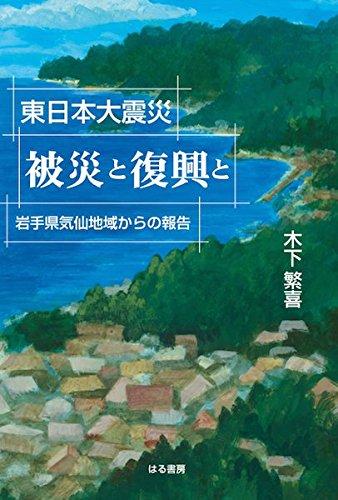 東日本大震災 被災と復興と