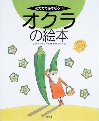 オクラの絵本 (そだててあそぼう)