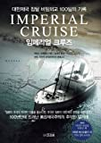 img - for Imperial Cruise (Korean edition) book / textbook / text book