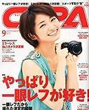 CAPA (キャパ) 2011年 09月号 [雑誌]