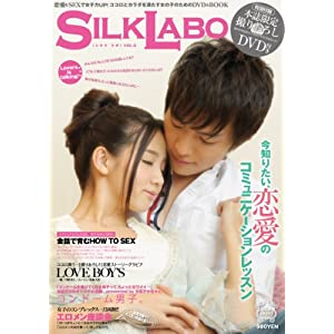 silk labo vol.2