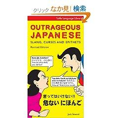 �����Ă͂����Ȃ�!!��Ȃ��ɂق� Outrageous Japanese