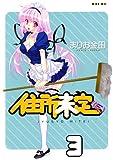 住所未定(仮) 3 (3) (IDコミックス REXコミックス)