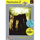 ワンダと巨像 PlayStation 2 the Best