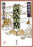 剣客商売 (新潮文庫―剣客商売)