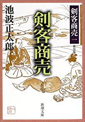 剣客商売 (新潮文庫—剣客商売)