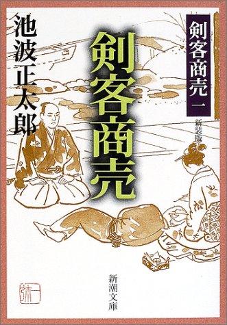 剣客商売 (新潮文庫―剣客商売)池波 正太郎