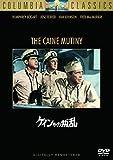 ケイン号の叛乱[DVD]