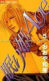 眠り姫Age(5) (フラワーコミックス)