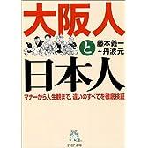 大阪人と日本人―マナーから人生観まで、違いのすべてを徹底検証 (PHP文庫)