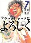 ブラックジャックによろしく 第7巻 2003年11月19日発売