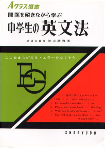Aクラス選書 中学生の英文法