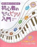 苦手な楽譜もスラスラ読める! 初心者のかんたんピアノ入門(CD付)