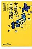 方言の日本地図—ことばの旅 (講談社プラスアルファ新書)
