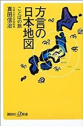 方言の日本地図-ことばの旅 (講談社プラスアルファ新書)