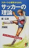 スポーツ心理学からみたサッカーの理論 (三一新書)