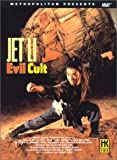 echange, troc Evil Cult