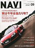 NAVI (ナビ) 2009年 09月号 [雑誌]