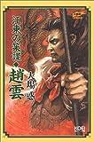 江東の策謀―趙雲 (三国志武将列伝)