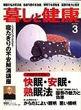 暮しと健康 2007年 03月号 [雑誌]