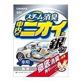 カーメイト 車用 消臭剤 スチーム消臭 車内のニオイ用 銀 置き型 無香 安定化二酸化塩素 180g D37