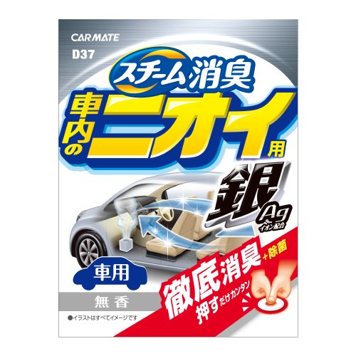カーメイト 車用 除菌消臭剤 スチーム消臭 車内のニオイ用 銀 置き型 無香 安定化二酸化塩素 180g D37