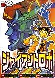 ジャイアントロボ地球の燃え尽きる日 2 (チャンピオンREDコミックス)