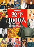 ビジュアル源平1000人 ( )