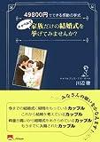 チャペルで家族だけの結婚式を挙げてみませんか?―49800円でできる感動の挙式