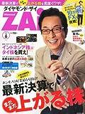 ダイヤモンド ZAi (ザイ) 2012年 06月号 [雑誌]