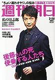 週刊朝日 2015年 2/20 号 [雑誌]