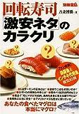 回転寿司「激安ネタ」のカラクリ (別冊宝島)