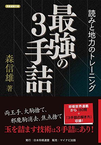 最強の3手詰 読みと地力のトレーニング (将棋連盟文庫)