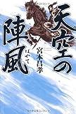 天空の陣風(はやて)