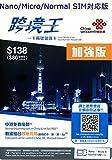【中国聯通香港】「 中国 香港 マカオ 台湾 共通 3Gデータ プリペイド 跨境王 Cross-Border King 加強版 上網 / 通話 SIMカード 」