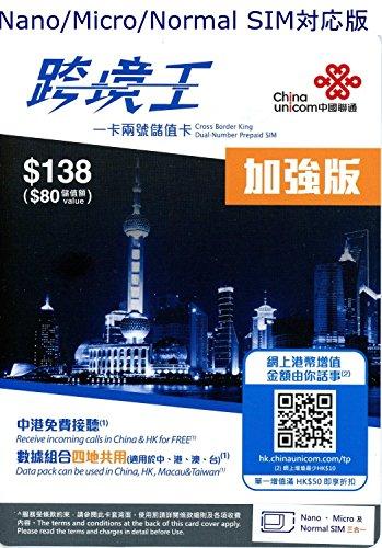 中国聯通香港「 中国 香港 マカオ 台湾 共通 3Gデータ プリペイド 跨境王 Cross-Border King 加強版 上網 / 通話 SIMカード 」